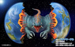 怪獣デザイン 天体怪獣
